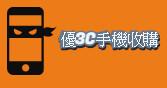 台北手機收購-手機收購台北│0920787688-優3C手機收購實體店